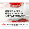 株式会社富士通ビー・エス・シー 企業イメージ