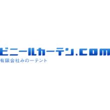 ビニールカーテン.com 企業イメージ