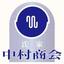 有限会社中村商会 企業イメージ
