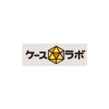 株式会社ケース・ラボ 企業イメージ