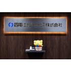 四電エナジーサービス株式会社 企業イメージ