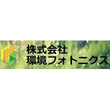 株式会社環境フォトニクス 企業イメージ