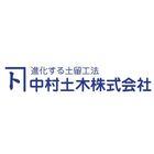 中村土木株式会社 企業イメージ