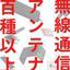 日本サンテック株式会社 東京本社、名古屋営業所、長野営業所
