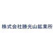 株式会社勝光山鉱業所 企業イメージ