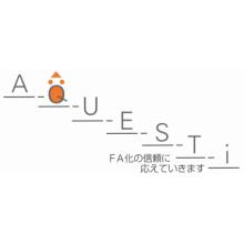 株式会社アクエスティ 企業イメージ