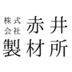株式会社赤井製材所 企業イメージ
