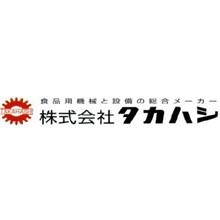 株式会社タカハシ 企業イメージ
