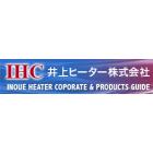 井上ヒーター株式会社 企業イメージ