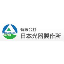 有限会社日本光器製作所 企業イメージ