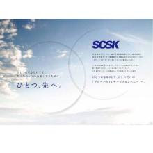 SCSK株式会社 企業イメージ