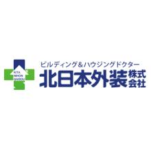 北日本外装株式会社 企業イメージ