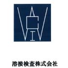 溶接検査株式会社 企業イメージ