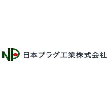 日本プラグ工業株式会社 企業イメージ