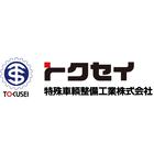 特殊車輌整備工業株式会社 企業イメージ