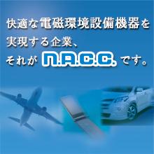日本オートマティック・コントロール株式会社 企業イメージ