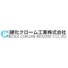 硬化クローム工業株式会社 企業イメージ