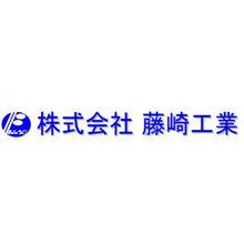 株式会社藤崎工業 企業イメージ