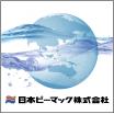 日本ピーマック株式会社 企業イメージ