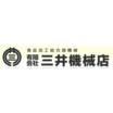 有限会社三井機械 企業イメージ
