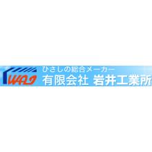 有限会社岩井工業所 企業イメージ