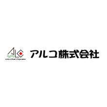 アルコ株式会社 企業イメージ