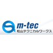 有限会社松山テクニカルワークス 企業イメージ