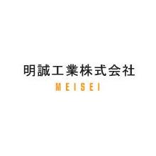 明誠工業株式会社 企業イメージ