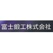 富士鍛工株式会社 企業イメージ