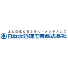 日本水処理工業株式会社 企業イメージ