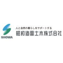昭和造園土木株式会社 企業イメージ