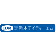 株式会社熊本アイディーエム 企業イメージ