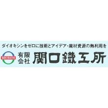 有限会社関口鐵工所 企業イメージ
