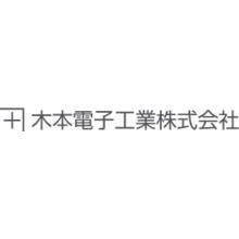 木本電子工業株式会社 企業イメージ