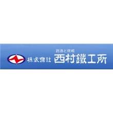 株式会社西村鐵工所 企業イメージ