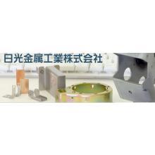 日光金属工業株式会社 企業イメージ