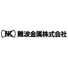 難波金属株式会社 企業イメージ