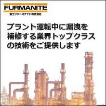 富士ファーマナイト株式会社 企業イメージ