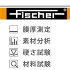 株式会社フィッシャー・インストルメンツ 企業イメージ