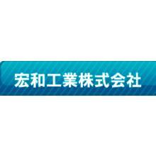 宏和工業株式会社 企業イメージ