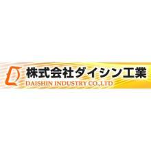 株式会社ダイシン工業 企業イメージ