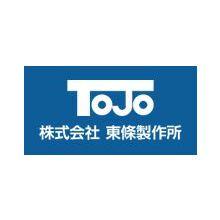 株式会社東條製作所 企業イメージ