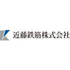 近藤鉄筋株式会社 企業イメージ