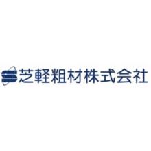 芝軽粗材株式会社 企業イメージ