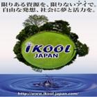 アイクールジャパン株式会社 企業イメージ