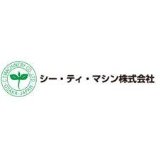 シー・ティ・マシン株式会社 企業イメージ