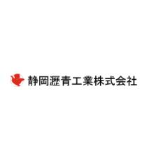 静岡瀝青工業株式会社 企業イメージ
