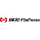 日本スピードショア株式会社 企業イメージ