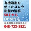 中央樹脂化学株式会社 企業イメージ