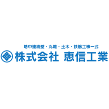 株式会社恵信工業 企業イメージ